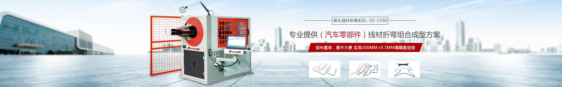 数控线材zhe弯机_线材成型机-东莞ag利来自donghua设备