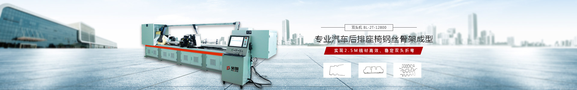 数控线cai折弯机_线cai成型机-dong莞沙巴体育app自动化设备