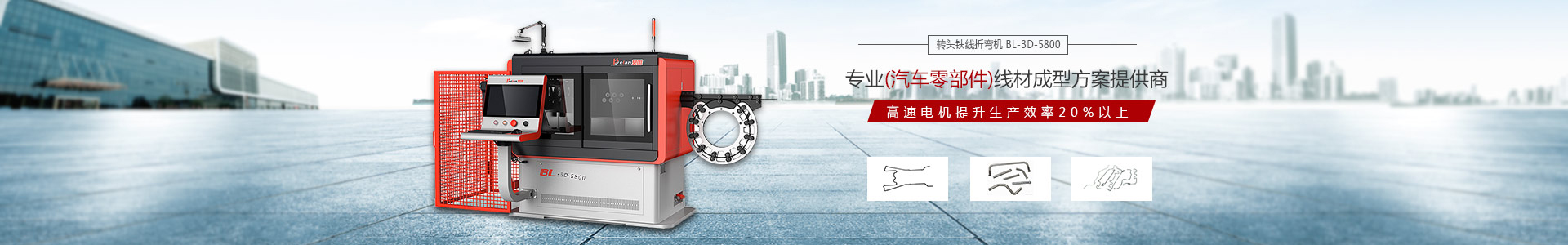 shu控线材zhe弯机_线材成型机-东guan沙bati育app自动hua设备