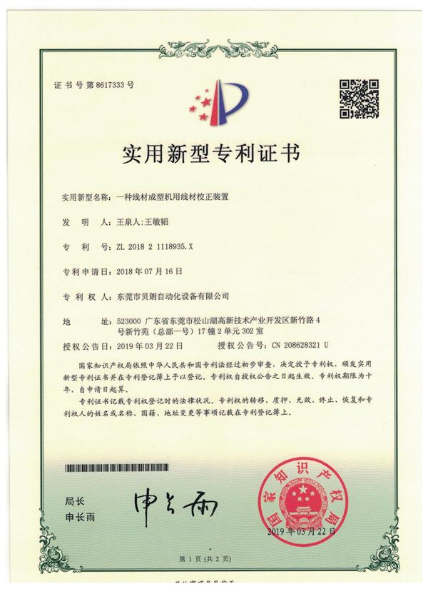 一种线材成型机用线材校zheng装置-专li证书