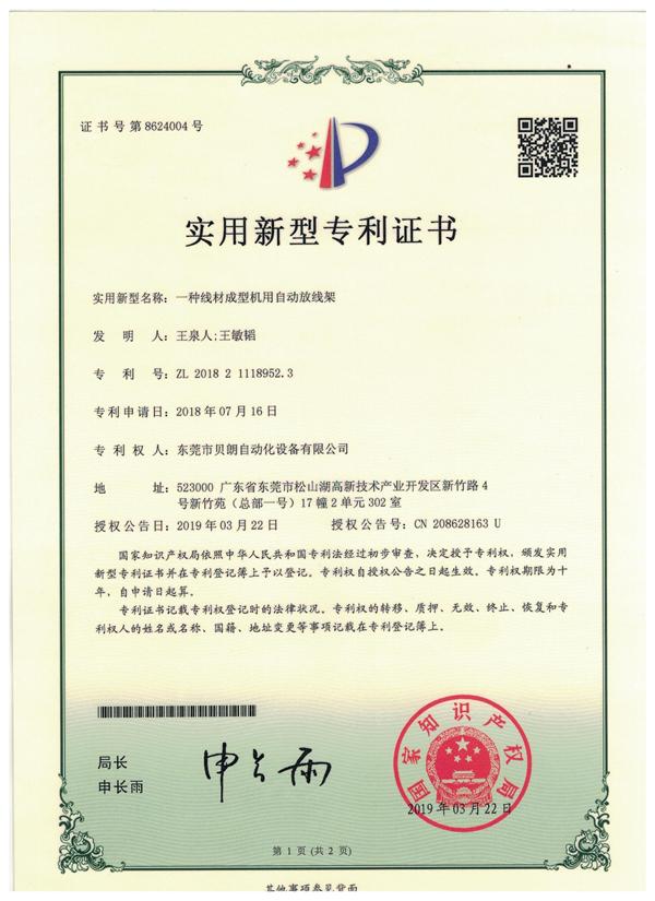 一种线材成型机用自动放线jia-专li证书