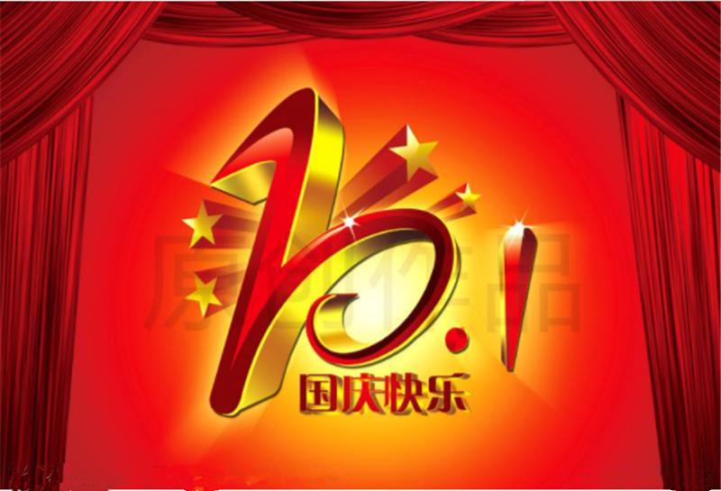 祖国华诞70年——转载网络图片