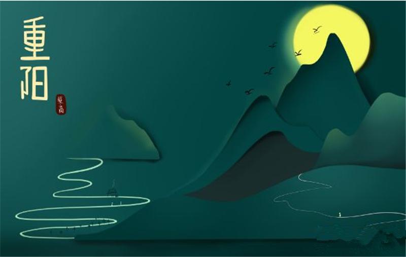 九九重阳节——转载网络图片