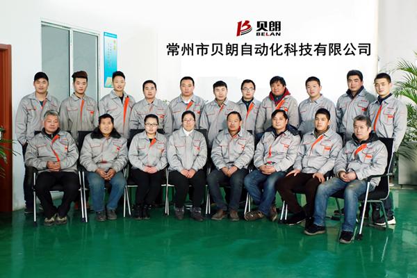 贝朗自动化研发团队