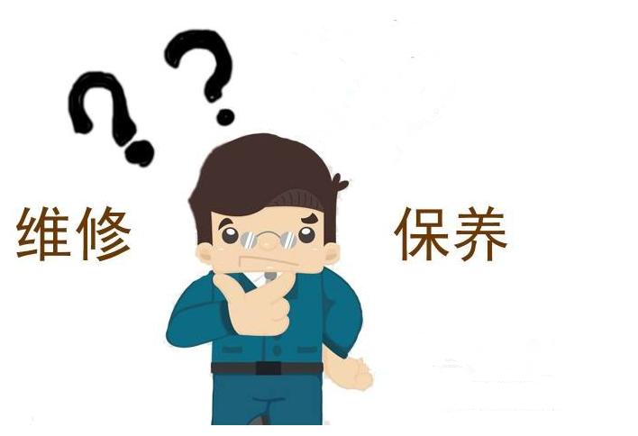 维修、保养——zhuan载网络图片