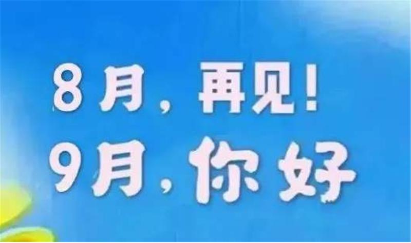 8月再jian,9月你好呀